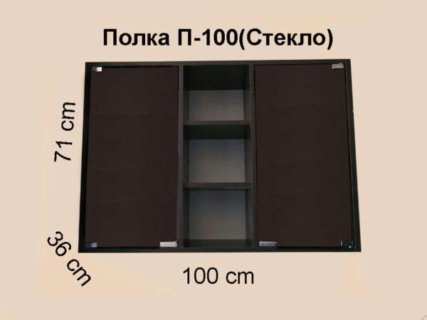 П-100 стекло