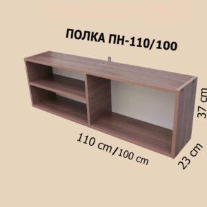 Полка ПН-110